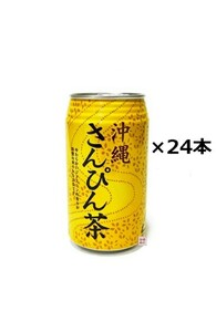さんぴん茶  340g×24本(1ケース)
