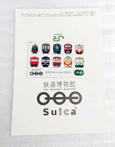 鉄道博物館 開館記念 Suica デポのみ 台紙付 JR東日本