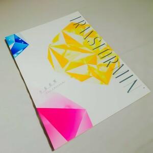 リプトン×今泉佑唯 サイン入り限定フォトブック(印刷版)