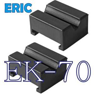 レターパック発送 ジャッキスタンド用パッド ゴム 特殊繊維入り 汎用ゴムパット エリックパッド EK-70 ジャッキアップ スタンド