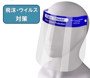フェイスシールド フェイスガード 透明 花粉症対策 飛沫を防ぐ 防塵 感染対策 保護面 ウイルス対策 [国内発送] 10枚単価=770円