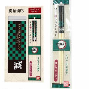 お箸 鬼滅の刃 炭治郎 B マイ箸コレクション