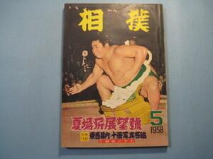 hc2141相撲 1958年5月号 夏場所展望号 表紙:横綱・若乃花勝治 ベースボール・マガジン社 204頁