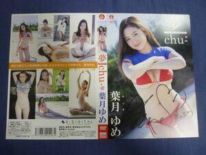 ○ ※DVDは付属しません 葉月ゆめ 「夢chu-」 直筆サイン入 DVDジャケット