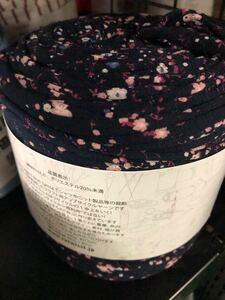 ハンドメイド材料 紐 編み物