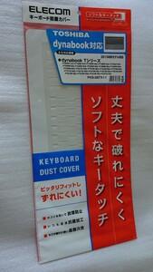 キーボード防塵カバー