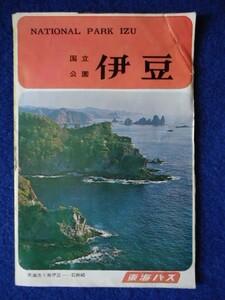 b1  レトロ パンフレット 国立公園 伊豆  東海自自動車株式会社 昭和30年代?