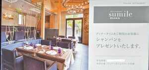 ★期限切れ★ 中之島 レストラン sumile ボトルシャンパンプレゼントチケット 送料込