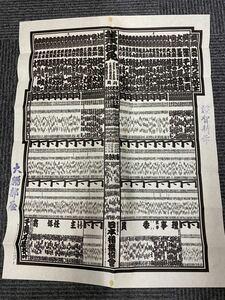 大相撲 番付表 昭和57年 1月場所 初場所 蔵前国技館 大鵬 大鵬部屋 印あり 北の湖 横綱大関 表記