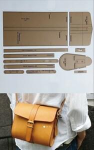ショルダーバック レザークラフト用アクリル型 型紙