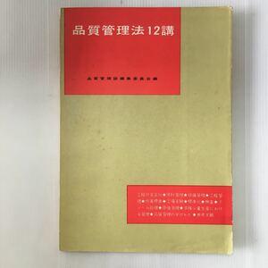 zaa-32♪品質管理法12講 品質管理誌編集委員会(編) 工場組織、情報収集、新製品、自動制御ほか 日本科学技術連盟 1962年8月