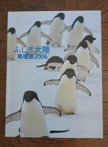 ふしぎ大陸 南極展