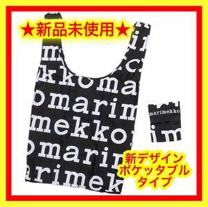 期間限定価格★新品未使用★マリメッコ スマートバッグ マリロゴ 2