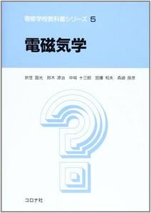 ◆電磁気学 (専修学校教科書シリーズ 5) コロナ社 C5-208-m01
