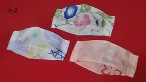 ハンドメイド 和柄 手作り立体インナー(3-2) 3枚セット 綿素材 薄手生地 大臣風