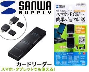 サンワサプライ アンドロイド対応カードリーダー+USBホスト対応アダプタ ADR-GSDU5BK