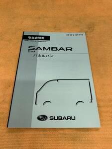 【2014年(平成26年)9月発行 SUBARU SAMBAR Truck S500J スバル サンバートラック パネルバン 取扱説明書 取説】