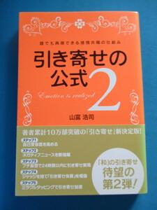 誰でも再現できる感情共鳴の仕組み 引き寄せの公式2(著)山富浩司 パブラボ
