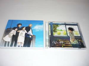 【送料無料】CD 2枚組 映画 「心が叫びたがってるんだ。」/オリジナル・サウンドトラック 初回仕様限定特典 スリーブケース付き