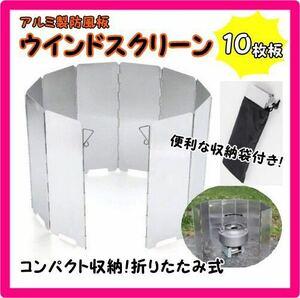 防風板 風除板プレート ウインドスクリーン 折り畳み式 10枚