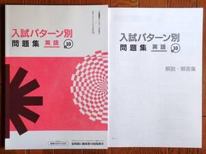 ☆高校入試対策 「入試パターン別問題集+10」英語 2020年度改訂新版