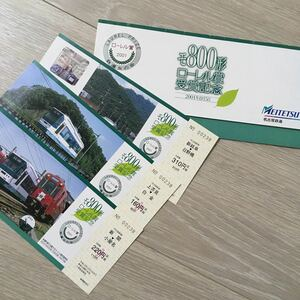 記念乗車券 記念入場券 モ800型ローレル賞受賞記念 名古屋鉄道 3枚セット