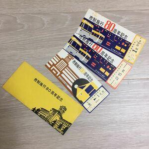記念乗車券 名古屋市制実施80周年 バス地下鉄電車