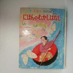 zaa-043♪にほんむかしばなし (オールカラー名作絵本) ハードカバー 1969/1/20 阿貴良一 (著), 新井五郎 (イラスト)