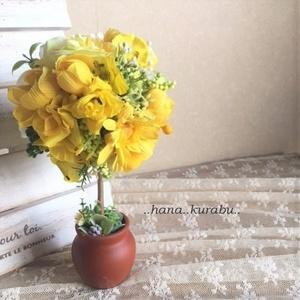 ◆..hana..kurabu..◆高さ22cm黄色のトピアリー◆造花・アレンジメント◆花倶楽部・プレゼント