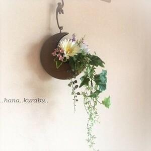 ◆..hana..kurabu..◆長さ66㎝三日月の鉄製花器◆造花・アレンジメント◆花倶楽部・プレゼント