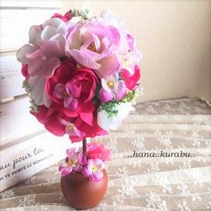 ◆..hana..kurabu..◆高さ23cmピンクのトピアリー◆造花・アレンジメント◆花倶楽部・プレゼント