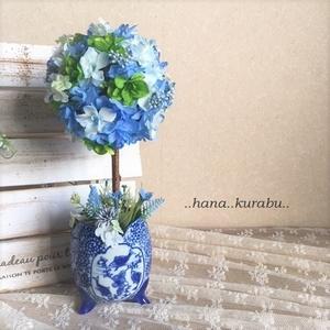 ◆..hana..kurabu..◆高さ28cmブルーのトピアリー◆造花・アレンジメント◆花倶楽部・プレゼント