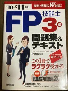 FP技能士3級 問題集&テキスト 2010-2011年版