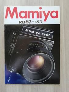 Mamiya RB67 catalog passing of years feeling equipped