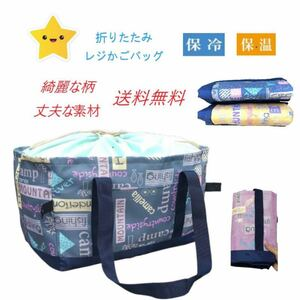 【新品】レジカゴバッグ 保冷保温折りたたみ エコバッグ ブルー&イエローセット