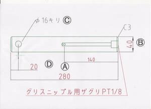 NO 292 Φ40用 長さ280mm グリス穴付きバケットピン 4本セット
