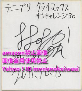 声優 大須賀純 直筆サイン色紙 <検索ワード> テニプリ テニスの王子様 複製原画 セル画 イラスト 設定資料 絵画
