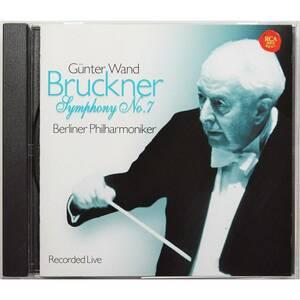 ブルックナー 交響曲第7番 (ハース版) ◇ ギュンター・ヴァント / ベルリン・ フィルハーモニー管弦楽団 ◇0152