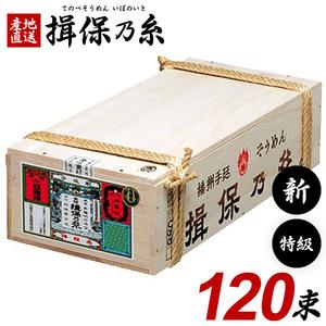 揖保乃糸 そうめん 揖保の糸 素麺 送料無料 特級品 特級 新物 黒帯 6kg 50g×120束 荒木箱 大箱