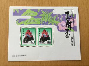 S58 昭和58年 お年玉切手 シート よりどり選べます 複数枚は値引きします