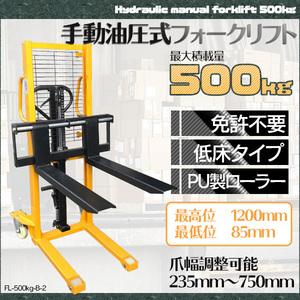【チャーター便】ハンドフォークリフト0.5t 低床Bタイプ 油圧手動兼用 ハンドフォーク 昇降運搬 最大積載500kg 爪幅調整可!※再入荷!