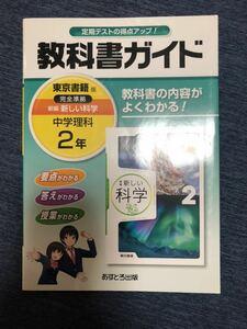 教科書ガイド 東京書籍 新編 新しい科学 中学理科2年