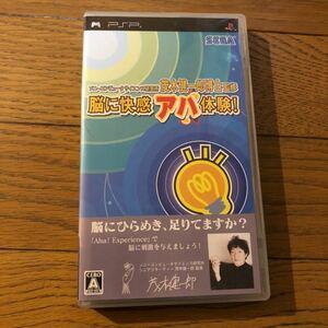 脳に快感 みんなでアハ体験! PSP ゲームソフト