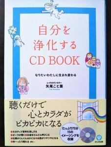 自分を浄化するCDBOOKなりたいわたしに生まれ変わる/かんき出版/矢尾こと葉
