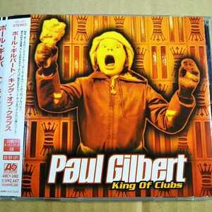 中古CD PAUL GILBERT / ポール・ギルバート『KING OF CLUBS』国内盤/帯有り AMCY-2483【1399】