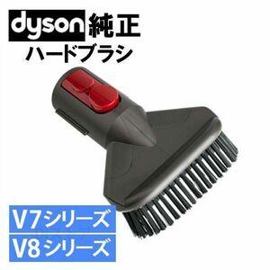 ◆新品未開封 ダイソン 純正 Dyson Stubborn Dirt Brush ハードブラシ頑固な汚れブラシ V7 V8シリーズ専用◆