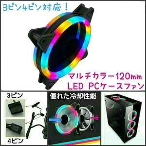 《送料210円》マルチカラー 120mm LED PCケースファン 静音タイプ