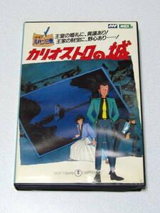 レア! MSX ルパン三世 カリオストロの城 箱説付き 完品☆