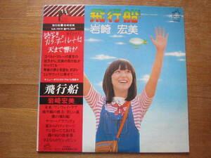 ■岩崎宏美 / 飛行船  /  国内盤帯付きLPレコード 特典!カラーポートレート付き