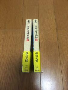 仮面の忍者赤影 1.2巻セット 完結 全巻セット 初版 横山光輝